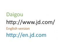 daigou1