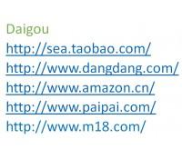 daigou2
